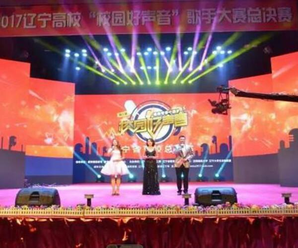 2017辽宁高校校园好声音歌唱比赛