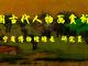 中国古代人物画赏析——马宝杰