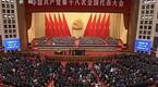 中国共产党第十八次全国代表大会开幕全程