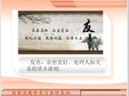 我们的价值观 我们的中国梦——精彩课堂  友善篇  朱小檬