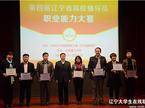 第四届辽宁省高校辅导员职业能力大赛