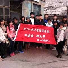 辽宁工业大学经济学院深入持久开展学雷锋活动