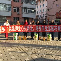 朝阳师专召开2017年寒假辅导员家访工作总结会议