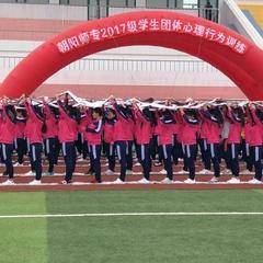 朝阳师专2017级学生团体心理行为训练活动圆满结束