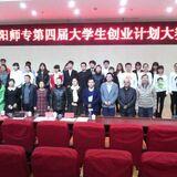 朝阳师专成功举办第四届大学生创业计划大赛