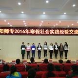 朝阳师专举办2016年寒假社会实践活动经验交流会