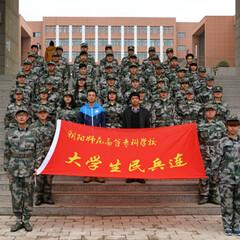 朝阳师专召开第二届大学生民兵连成立大会