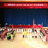 """朝阳师专2016年""""联通杯""""学生篮球赛隆重开幕"""