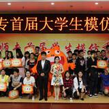 朝阳师专学生会举办首届大学生模仿秀活动