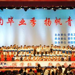 朝阳师专隆重举行纪念建党95周年暨欢送2016届毕业生晚会