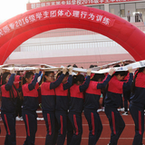 朝阳师专组织开展2016级学生团体心理行为训练活动