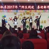 """朝阳师专数学计算机系2017年""""师生同欢,喜迎新年""""元旦晚会隆重举行"""