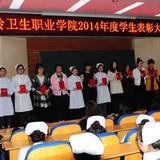 铁岭卫生职业学院2014学生表彰大会