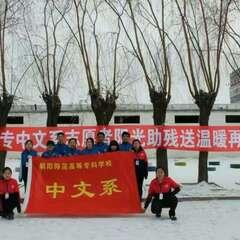 朝阳师专中文系志愿者阳光助残送温暖再行动