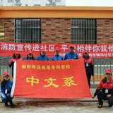 朝阳师专中文系开展消防安全进社区与慰问孤寡老人社会实践活动