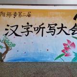 朝阳师专中文系团总支活动宣传板