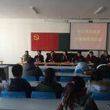 朝阳师专中文系党总支召开2015年发展新党员大会