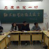 朝阳师专2016年中文系勤工俭学经验交流会
