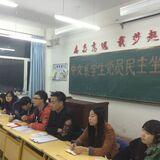 朝阳师专中文系学生党员民主座谈会