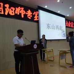 朝阳师专第二届 中华成语大会复赛圆满结束